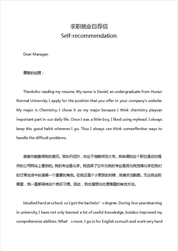 高考英语作文求职信_英语四级作文:求职就业自荐信-四级作文模板素材下载-「W大师」