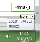 now函数